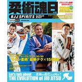 [書籍+DVD] 柔術魂VOL.8 [shinyu-book-jiujitsudamashii-vol8]